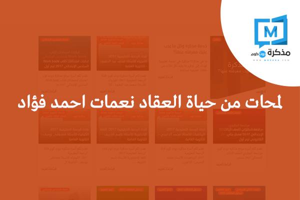 لمحات من حياة العقاد نعمات احمد فؤاد