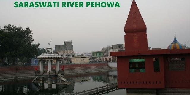 पिहोवा  संपूर्ण जानकारी || Pehowa Complete Jankari