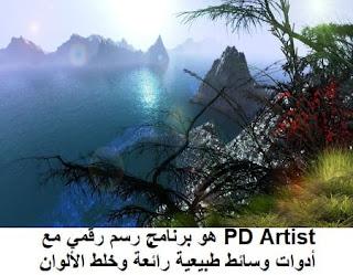 PD Artist هو برنامج رسم رقمي مع أدوات وسائط طبيعية رائعة وخلط الألوان