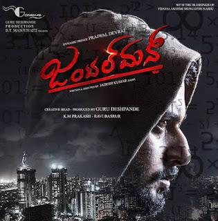 Gentleman Kannada Full Movie Download