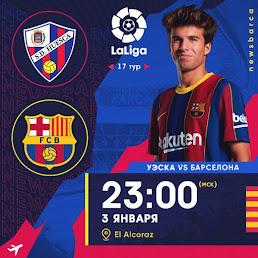 Уэска – Барселона где СМОТРЕТЬ ОНЛАЙН БЕСПЛАТНО 3 января 2021 (ПРЯМАЯ ТРАНСЛЯЦИЯ) в 23:00 МСК.