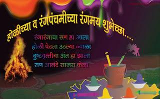 Holi Marathi Messages