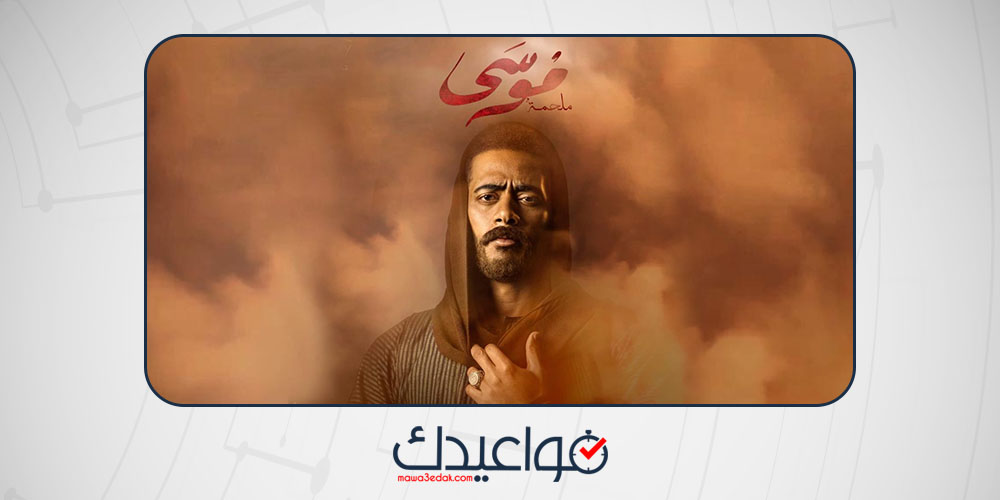مواعيد عرض واعادة مسلسل موسى لمحمد رمضان واين يعرض