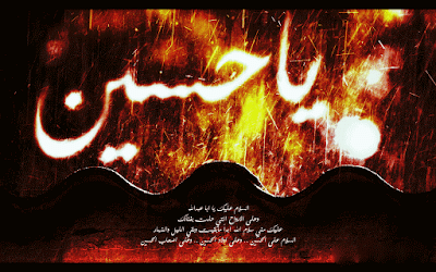 Muharram ul Haram 2015 Pictures Free Download