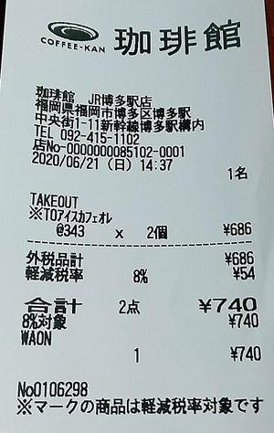 珈琲館 JR博多駅店 2020/6/21 テイクアウトのレシート