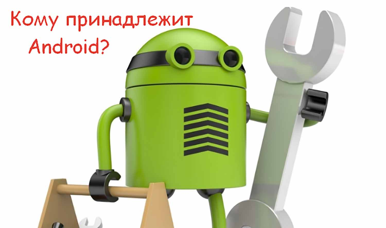Кому принадлежит Android?