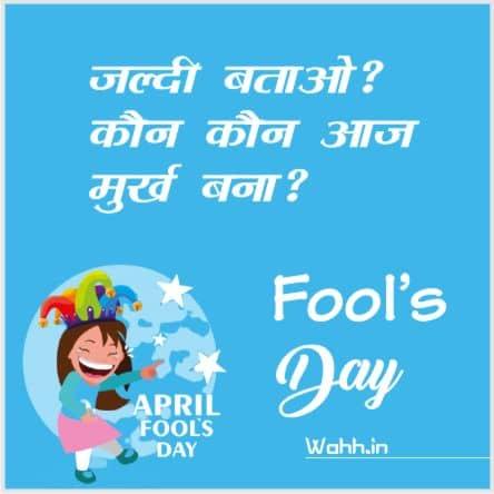 April Fools Jokes Sayings