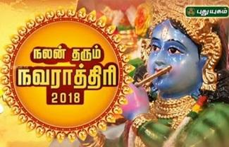 Nalam Tharum Navarathri 16-10-2018 Puthuyugam Tv