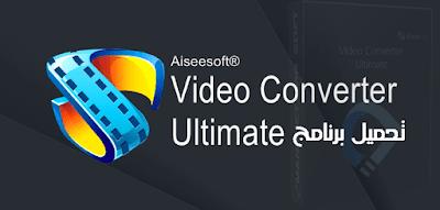 تحميل برنامج تحويل صيغ الفيديو Aiseesoft Video Converter Ultimate Portable