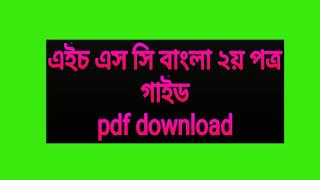 এইচ এস সি বাংলা ২য় পত্র গাইড pdf download