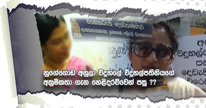 latest lanka gossip