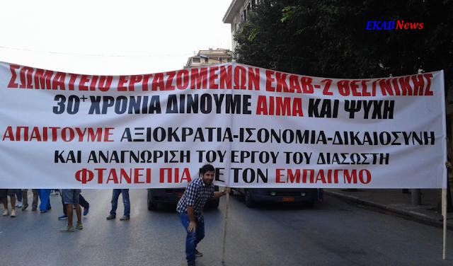 Επαναλαμβανόμενες Στάσεις Εργασίας στο ΕΚΑΒ Θεσσαλονίκης- Τί καταγγέλλουν οι εργαζόμενοι