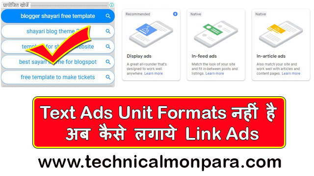 Text Link Ads Blogger Me Kaise Lagaye Without Adsense Ads Formats, Adsense Link Ads