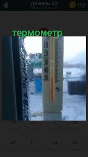 за окном термометр показывает температуру