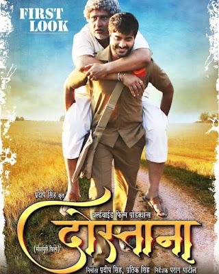 Dostana (Pradeep Pandey Chintu) Full Bhojpuri Movie 2020