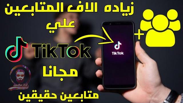 زيادة متابعين تيك توك مجانا وكيفية زيادة متابعين tik tok