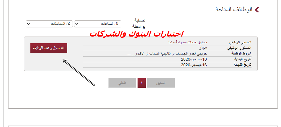 شرح التقديم فى وظائف بنك مصر 2021 |  كيفية التقديم فى الوظائف المستقبلية لبنك مصر 2021 | خطوه خطوه التقديم فى بنك مصر 2021