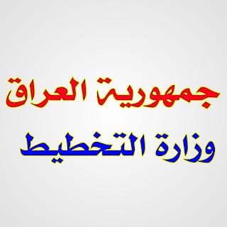 درجات وظيفية في وزارة التخطيط في بغداد وجميع المحافظات