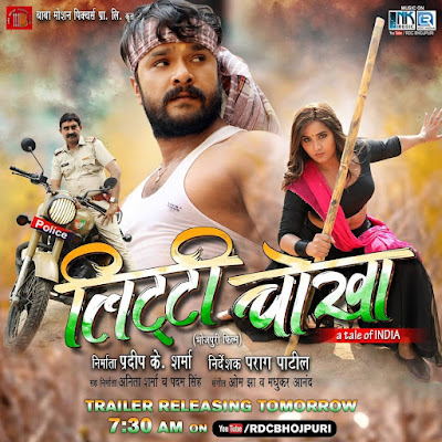 Litti Chokha Full Bhojpuri Movie Download 720p 480p