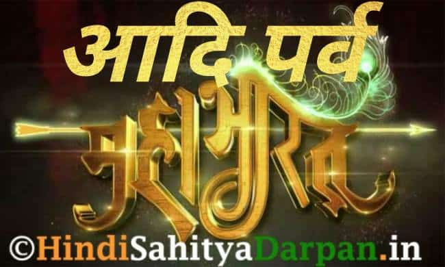 Aadi parv mahabharat, mahabharat aadi parv story in hindi,Mahabharat story in hindi