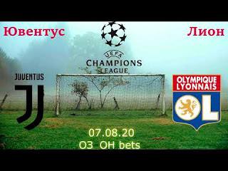 «Ювентус» — «Лион»: прогноз на матч, где будет трансляция смотреть онлайн в 22:00 МСК. 07.08.2020г.
