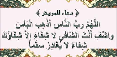 اللهم رب الناس اذهب الباس واشف انت الشافي لا شفاء الا شفاؤك ، شفاء لا يغادر سقما