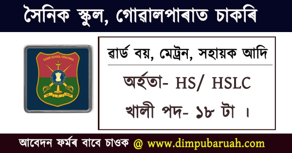 Sainik School Goalpara job vacancy