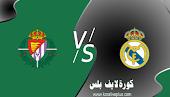 مشاهدة مباراة ريال مدريد وبلد الوليد بث مباشر كورة لايف اليوم بتاريخ 2021/02/20 في الدوري الاسباني