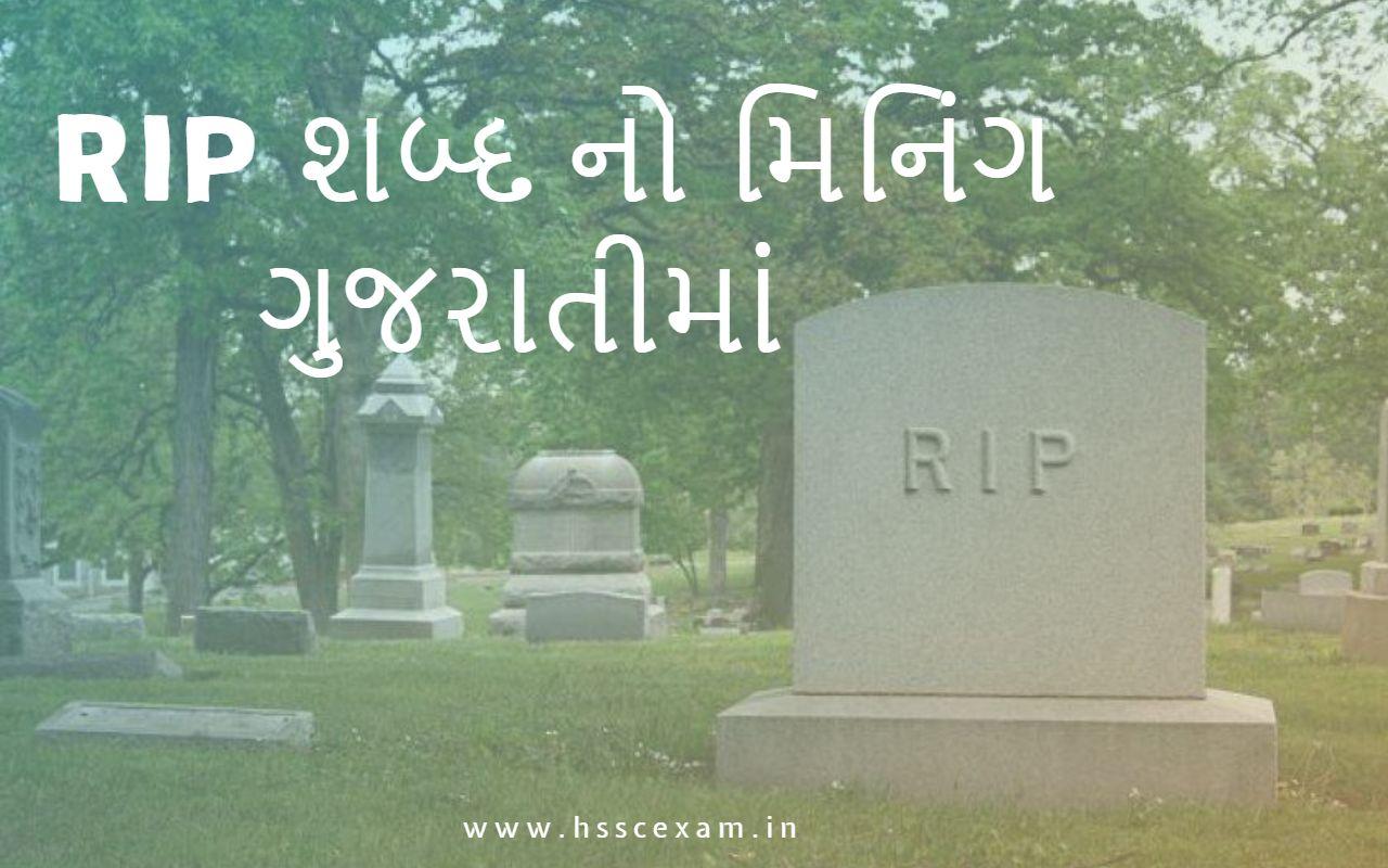 rip full form in gujarati,rip meaning in gujarati