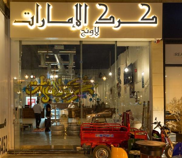 أسعار منيو وعنوان ورقم كافيه كرك الإمارات لاونج Karak Lounge