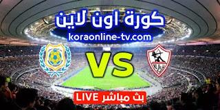 مشاهدة مباراة الزمالك والاسماعيلي بث مباشر كورة اون لاين 27-05-2021 كأس مصر