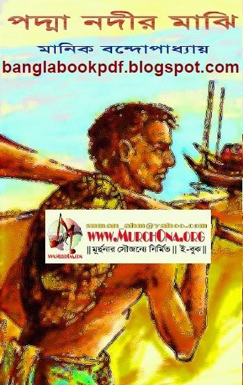 http://www.mediafire.com/download/q57tcmn2ibplidh/Padma_Nadir_Majhi+-+Manik+Bandyopadhyay.pdf