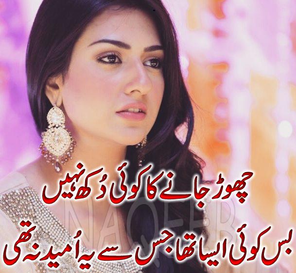 sad poetry pak