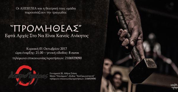 """""""ΠΡΟΜΗΘΕΑΣ"""": Μια θεατρική παράσταση των Aherusia"""