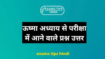 ऊष्मा अध्याय से परीक्षा में आने वाले प्रश्न उत्तर, Heat Topic Exam Question Answer in Hindi
