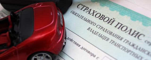 страхование автомобиля в ОСАГО