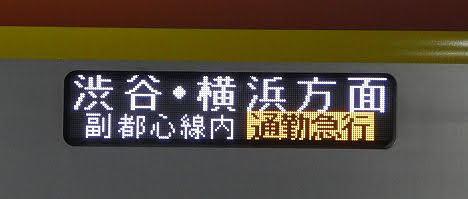 西武池袋線 副都心線直通 快速 元町・中華街行き4 東京メトロ17000系