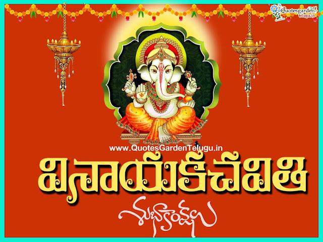 vinayaka chavithi 2020 shubhakankshalu telugulo