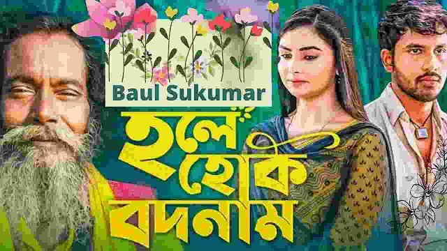 Hole Hok Bodnam Lyrics Baul Sukumar