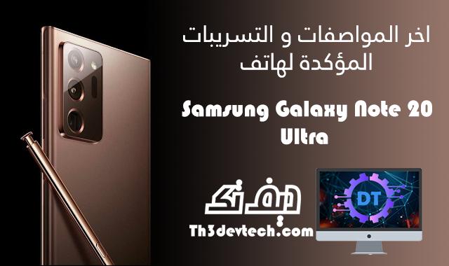 اخر التسريبات المؤكدة لهاتف Galaxy Note 20 Ultra تصميمه , مواصفاته , موعد اصداره ( مقال متجدد )