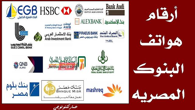 أرقام خدمة العملاء لكافة البنوك المصريه