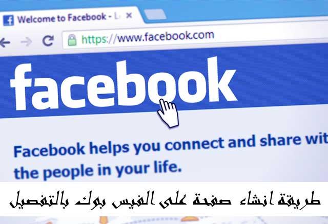 طريقة انشاء صفحة على الفيس بوك بالتفصيل