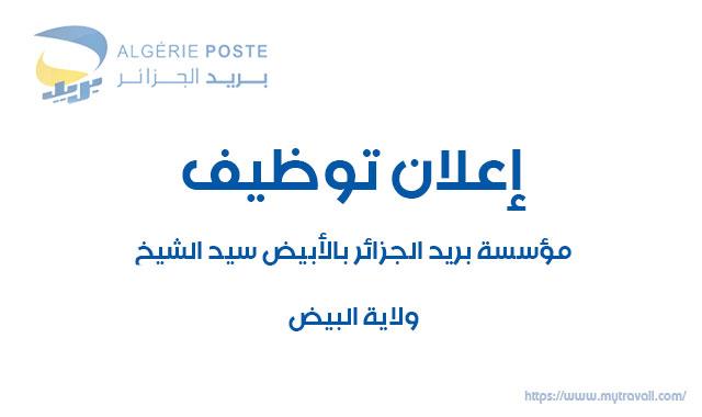 algerie-poste-elabioudh-sidi-cheikh-recrute