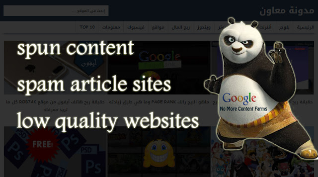 شرح كامل عن تحديث جوجل باندا