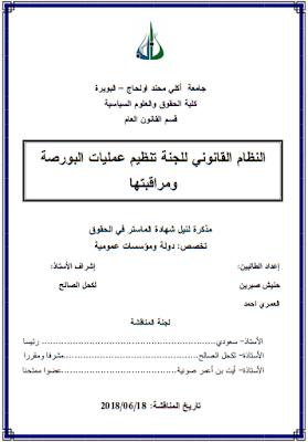 مذكرة ماستر : النظام القانوني للجنة تنظيم عمليات البورصة ومراقبتها PDF
