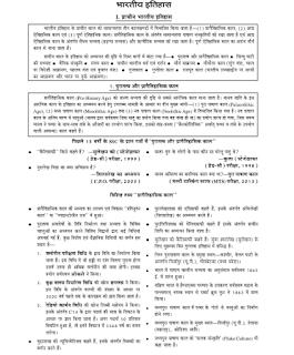 Samanya-Gyan-For-SSC-Exam-PDF-In-Hindi-Free-Download