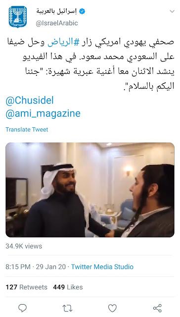 """صحفي يهودي يزور الرياض ويغني مع سعودي: """"جئنا إليكم بالسلام"""""""