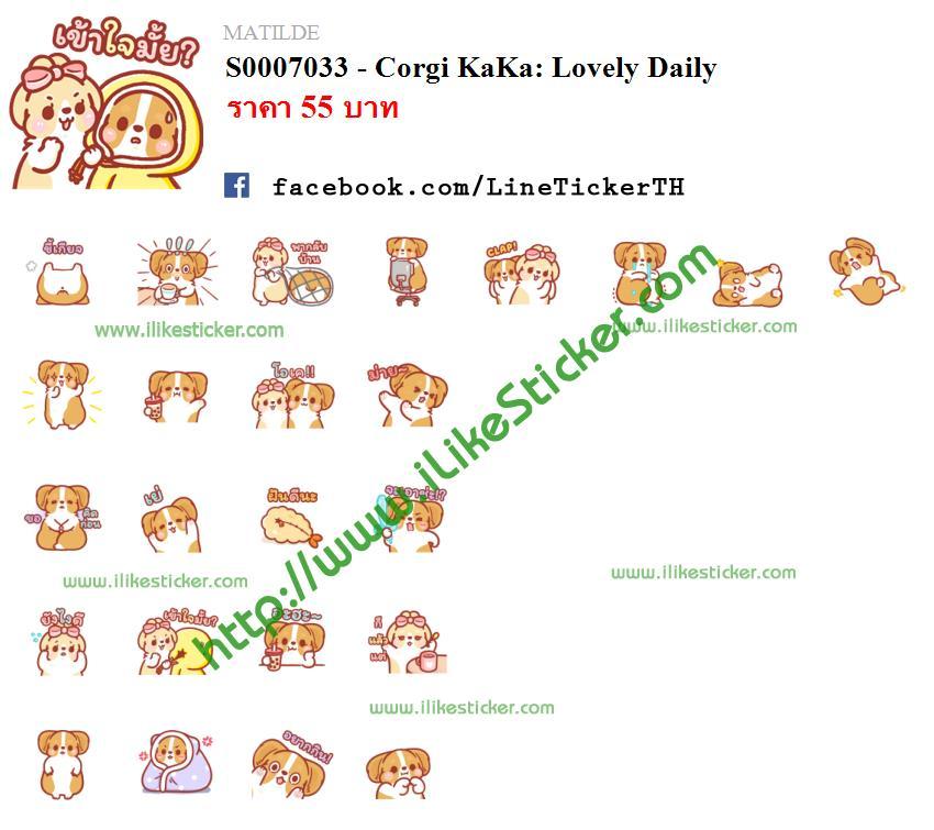 Corgi KaKa: Lovely Daily