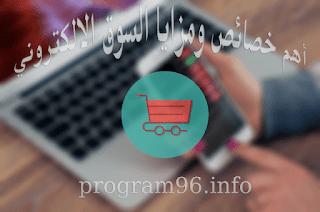 أهم خصائص ومزايا السوق الإلكتروني