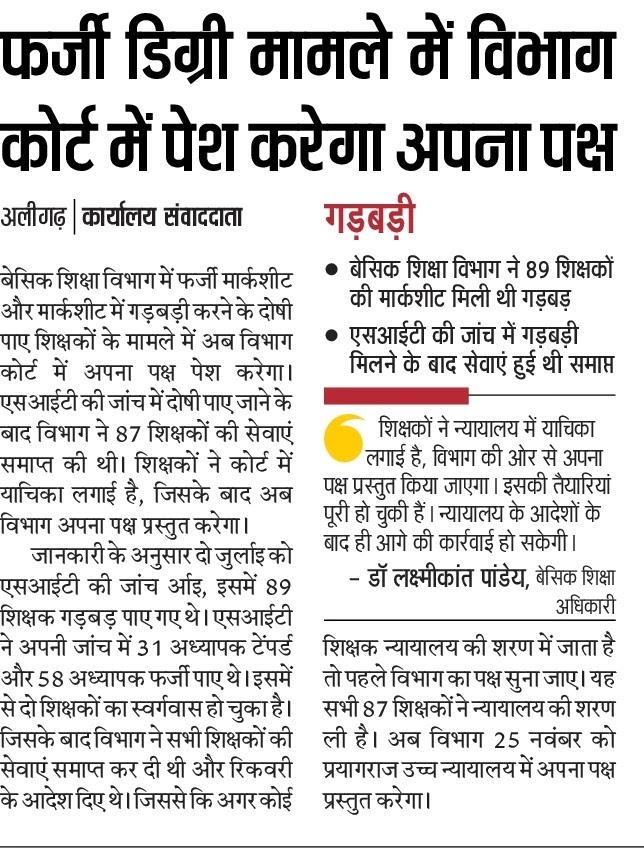 अलीगढ़: 89 फर्जी डिग्री शिक्षको का रिपोर्ट शिक्षा विभाग कोर्ट में पेश करेगा और रखेगा अपना पक्ष